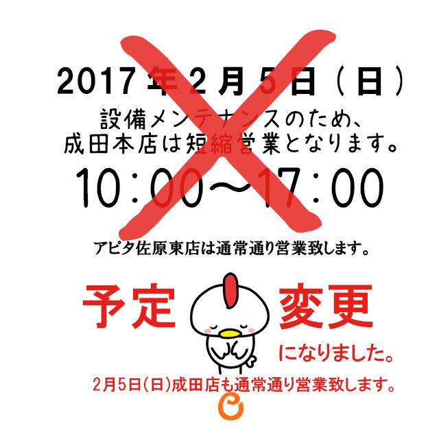 2/5(日)は、やはり成田店も通常通り営業致します。