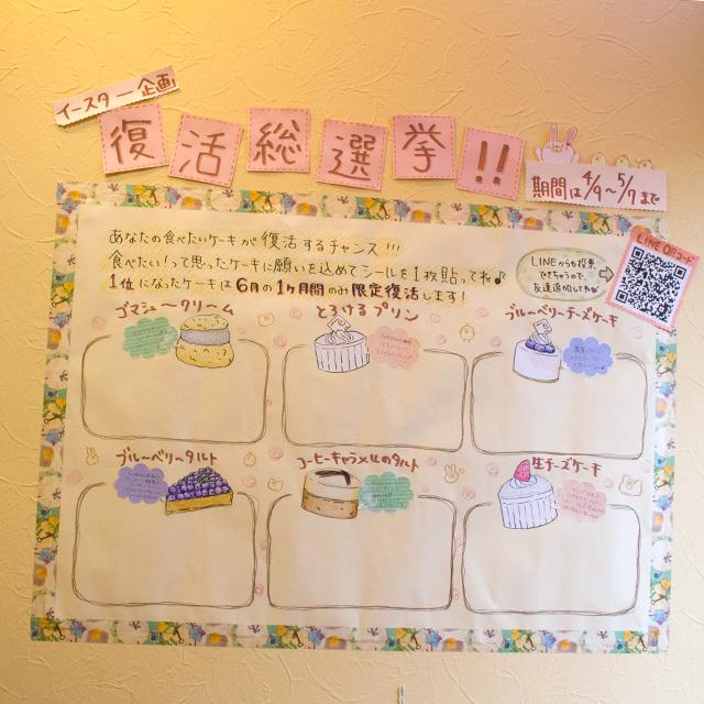 復活総選挙!!復活して欲しいケーキに清き一票を!!