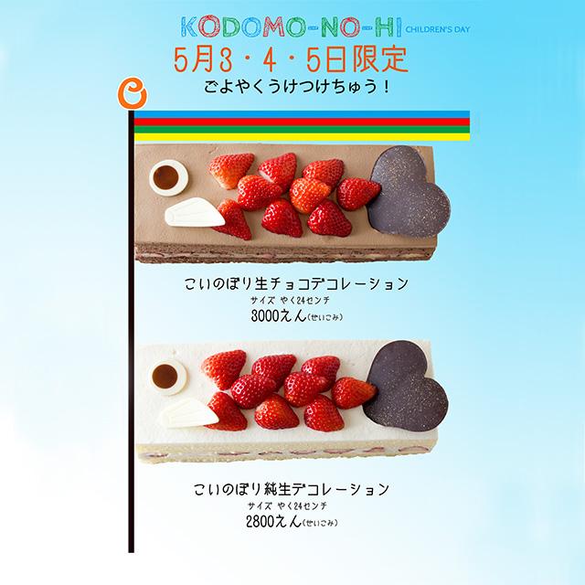 こいのぼりデコレーション(5月3・4・5日の3日間限定販売)