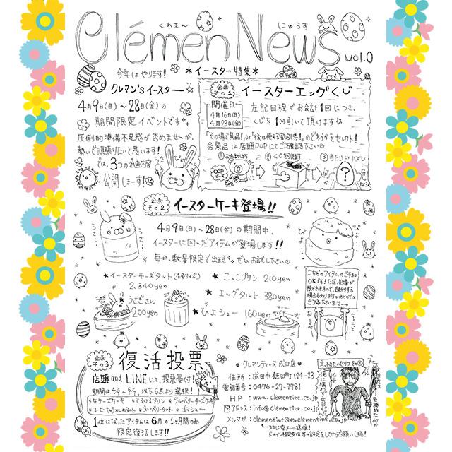 クレマンニュース号外2017.4.7発行イースターのご案内