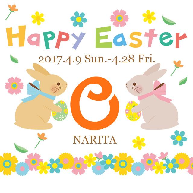 4/9(日)~4/28(金)迄成田店限定でイースターイベント開催!!