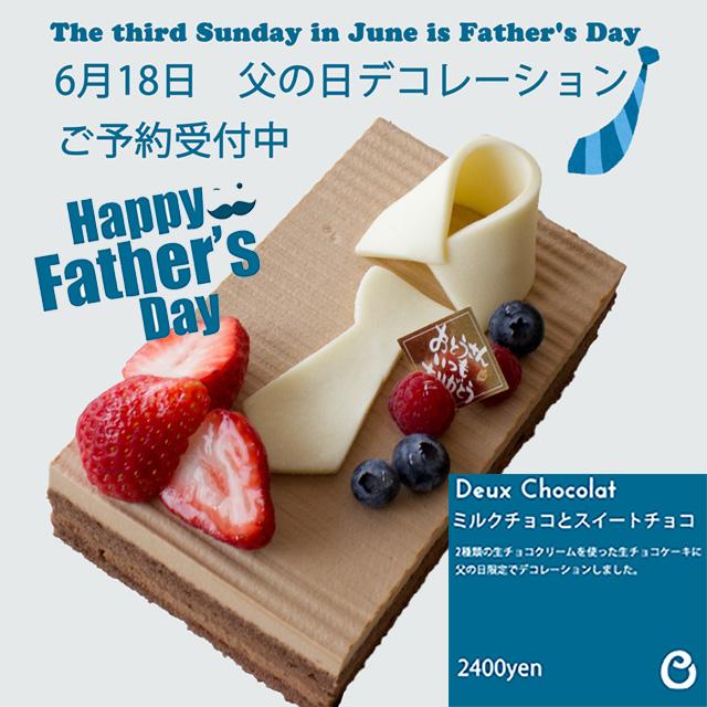 父の日のケーキご予約承ります。