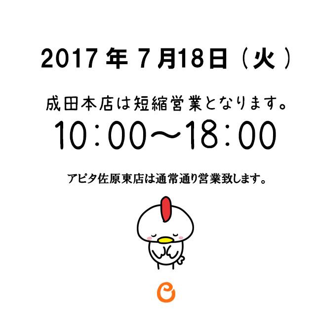 2017年7月18日(火)は短縮営業致します。