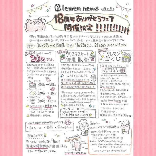 Clemen news 2017年18周年-号外-
