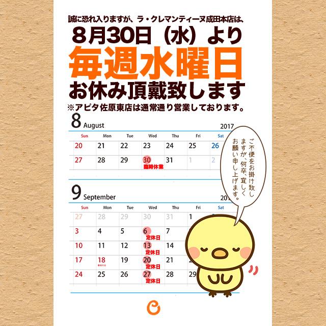 2017年8月30日より毎週水曜日お休み頂戴致します。