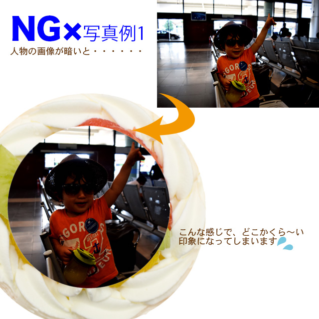 【NGパターン】人物が暗い写真