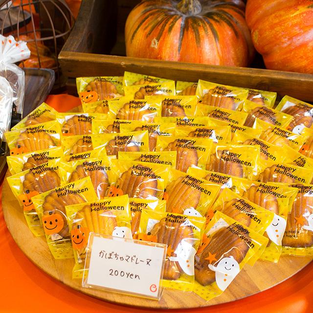 かぼちゃマドレーヌ 1個200yen