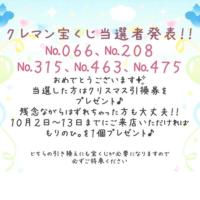 2017年クレマン宝くじ当選発表!