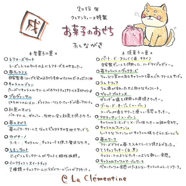 新春初売お菓子のおせちのおしながき(Menu)