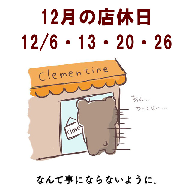 2017年12月6・13・20・26成田本店は、お休み頂戴いたします。
