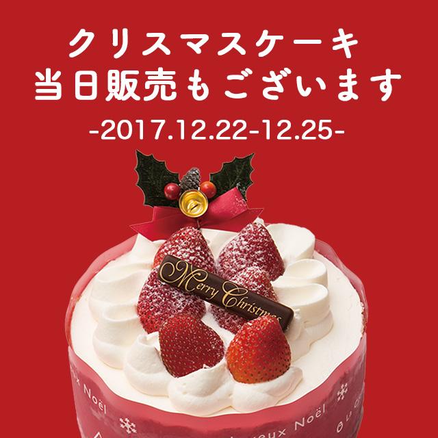 クリスマスケーキは、当日販売も沢山ご用意いたします。