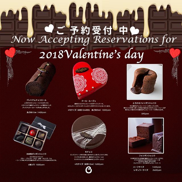 2018年バレンタインデーご予約受付中です。