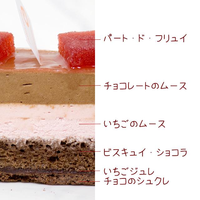フレーズ・ショコラ