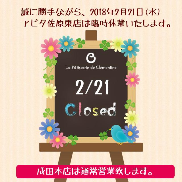 アピタ佐原東店は、2018年2月21日(水)お休み頂戴いたします。