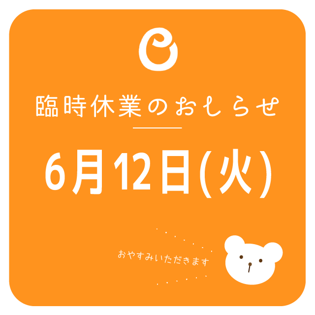 2018年6月12日(火)臨時休業致します。