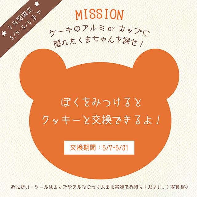 【5/3~5/5開催】くまちゃんを探せ!