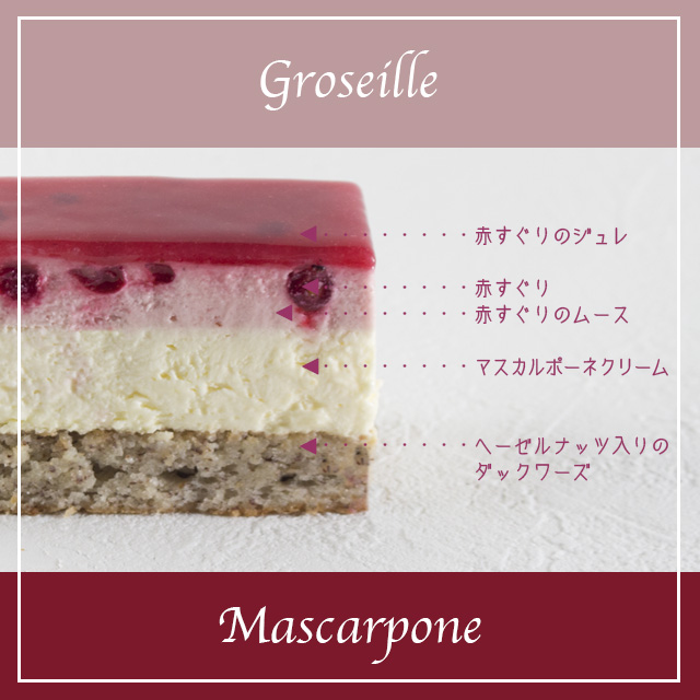 赤すぐりとマスカルポーネのケーキ