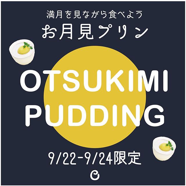 2018お月見プリン9/22-24限定販売