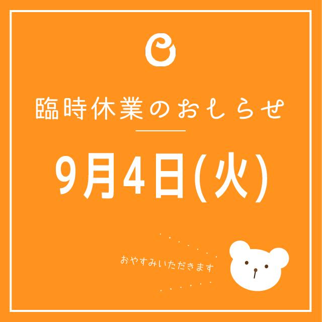 2018年9月4日(火)臨時休業