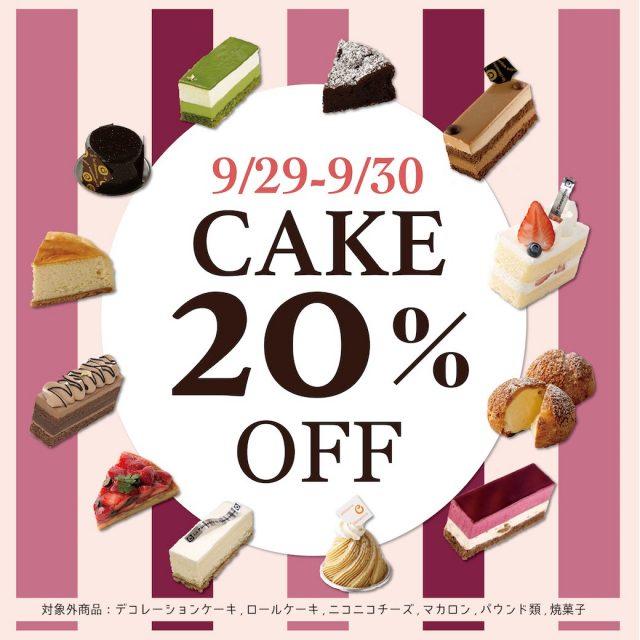 2018年9月29日(土)~30(日)の2日間限定20%OFF