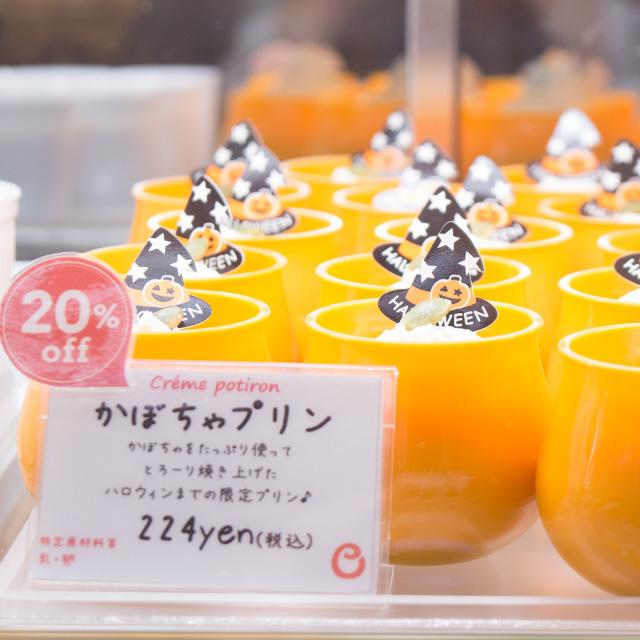 新作のかぼちゃプリンも20%OFF♪