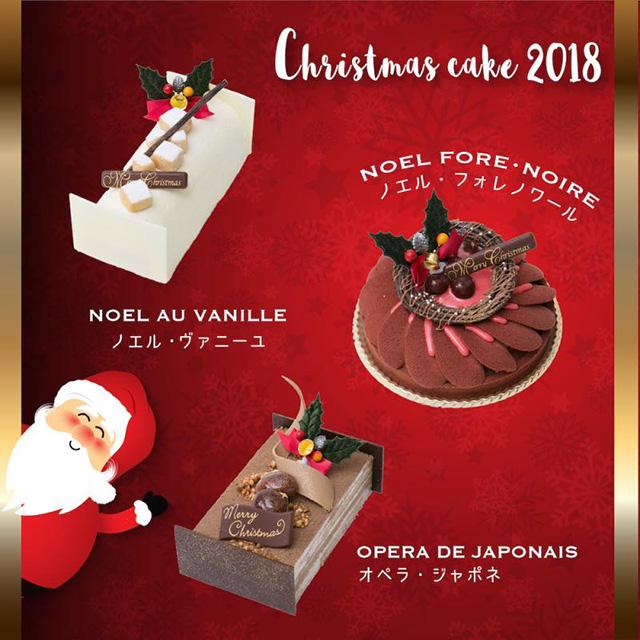 2018年クリスマスケーキ(限定版)