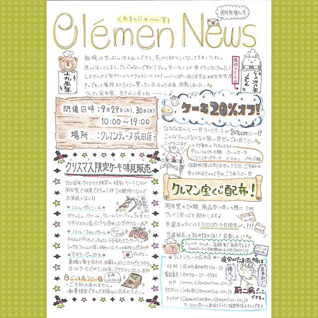Clemen_News増刊号