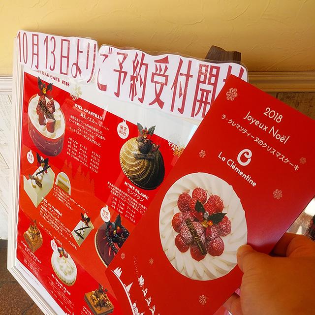 クリスマスケーキのご予約は10月13日より受付開始