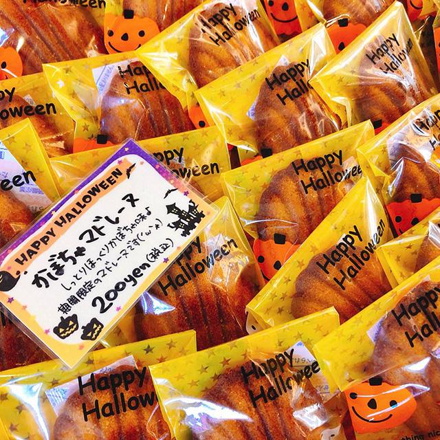 かぼちゃのマドレーヌ