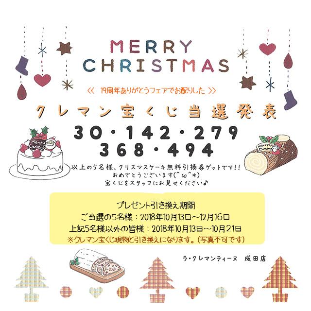 クレマン宝くじ当選発表