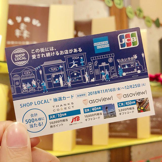 ショップローカル AmexもしくはJCBカードをご利用いただいたお客様、先着100名様に抽選券プレゼント。