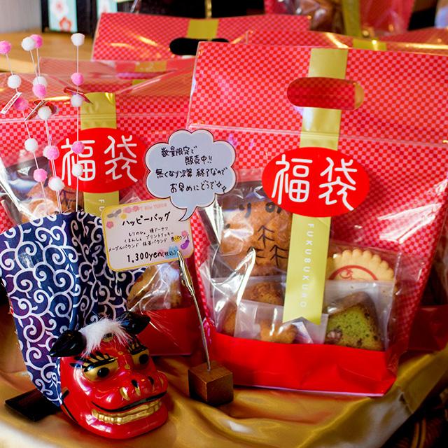 2019年成田本店の福袋Happy Bag
