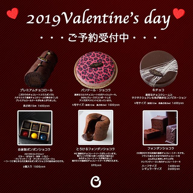 2019バレンタインデーメニュー