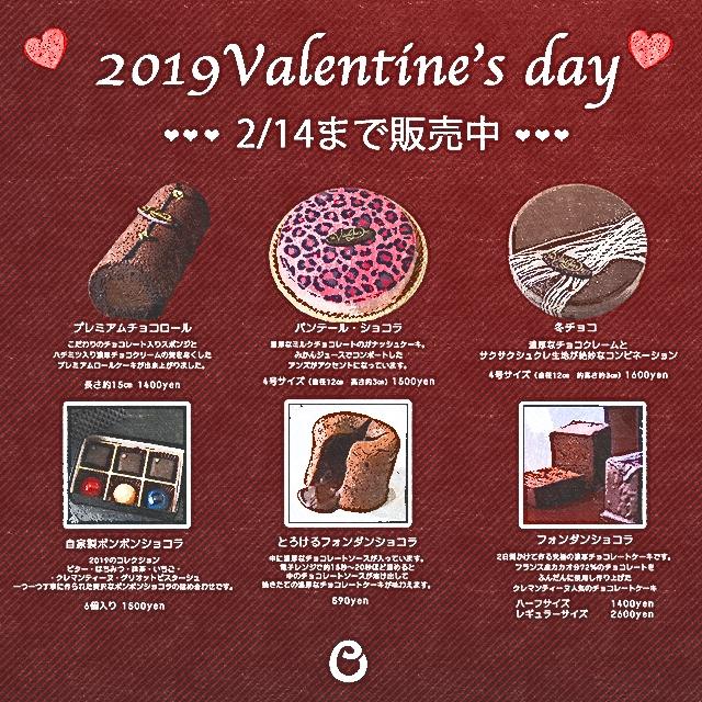 バレンタインデーメニュー