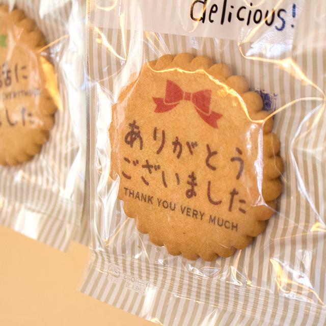 メッセージクッキー:ありがとうございました