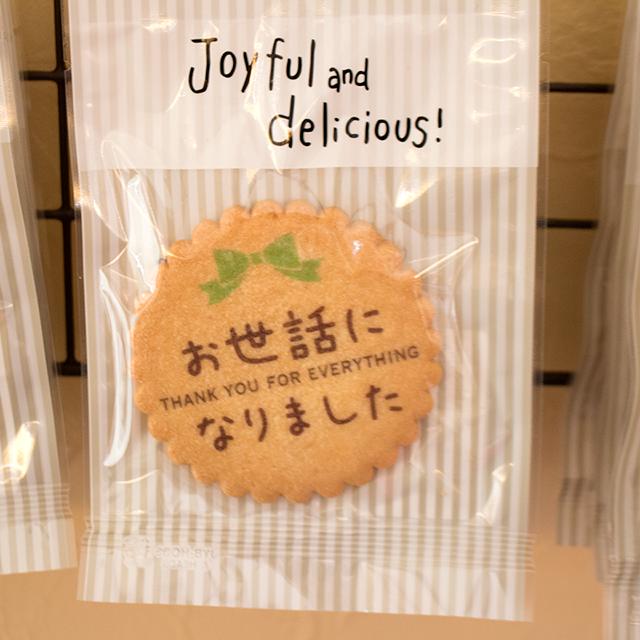 メッセージクッキー:お世話になりました