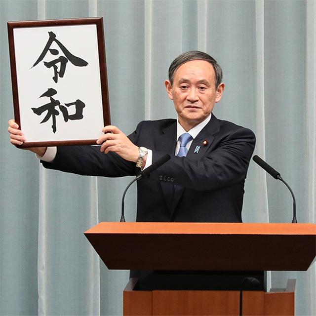 2019.4.1新元号「令和」(出典:首相官邸ホームペwww.kantei.go.jpより加工)