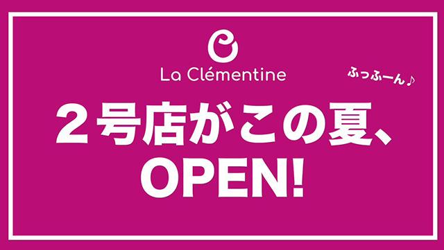 ラ・クレマンティーヌに新しい2号店がこの夏OPEN!!