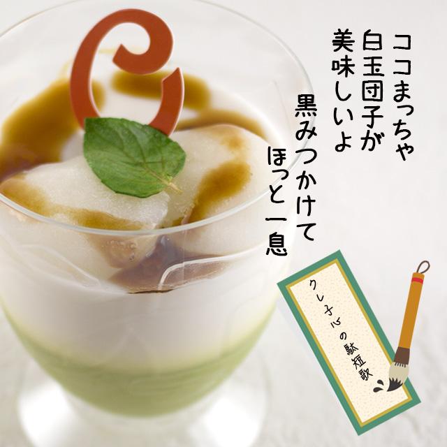 ココまっちゃ 白玉団子が美味しいよ 黒蜜かけて ほっと一息(クレ子心の駄短歌)