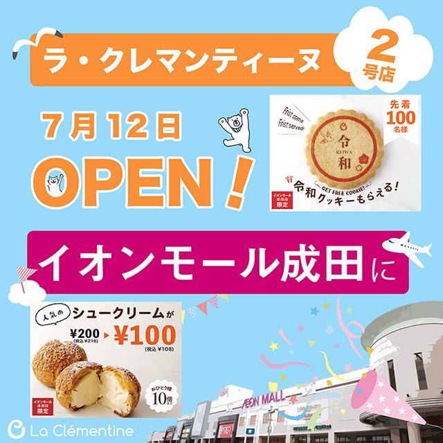 イオンモール成田7/12OPEN!!