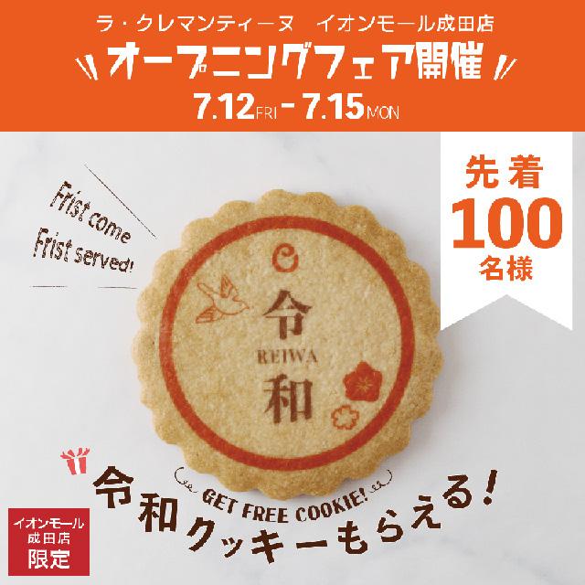 7/12-15各日先着100名様に令和クッキープレゼント♪