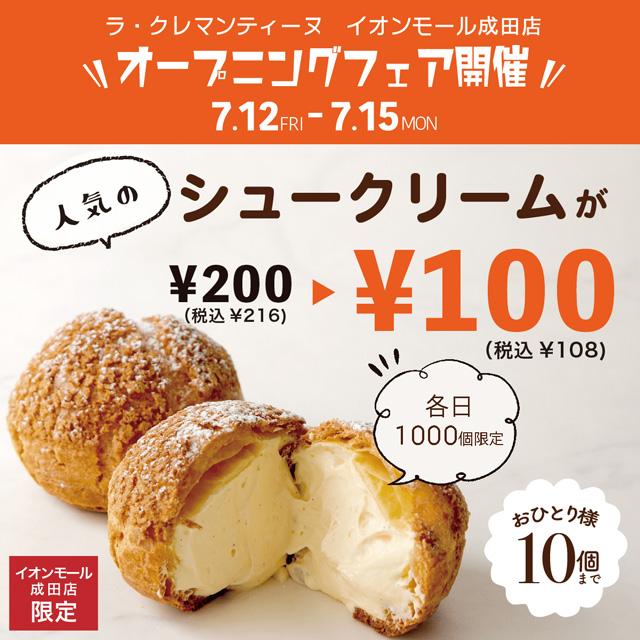 【イオンスタイル成田店オープニングフェア】シュークリームは各日1000個限定販売となります。