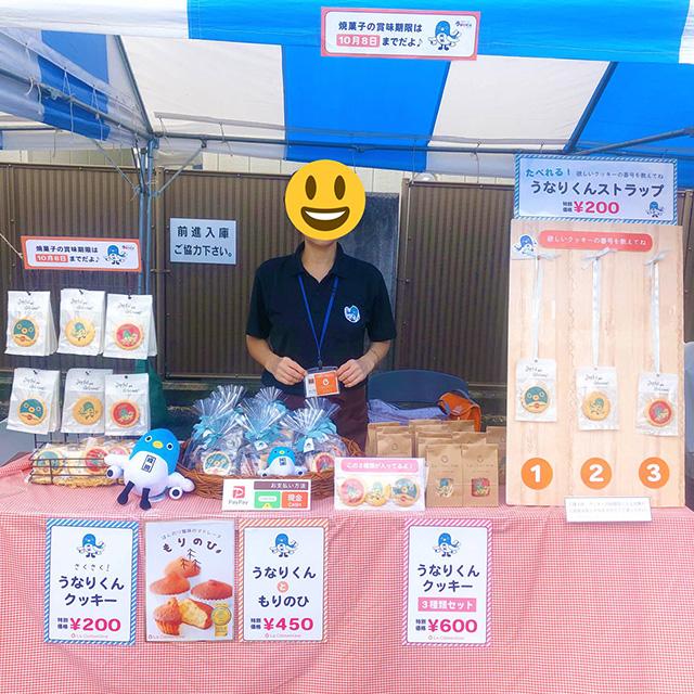 2019/09/14ご当地キャラの成田詣に「うなりくんクッキー」出店中