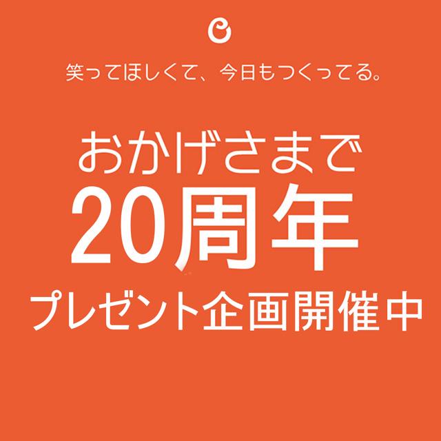 おかげさまで20周年プレゼント企画開催中