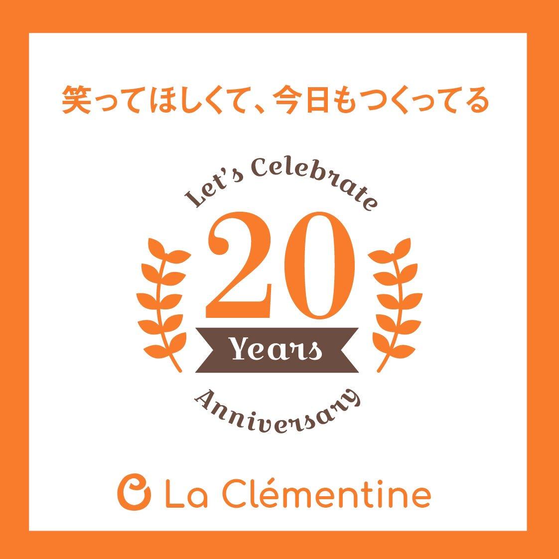 ラ・クレマンティーヌは2019年9月25日でちょうど20年。