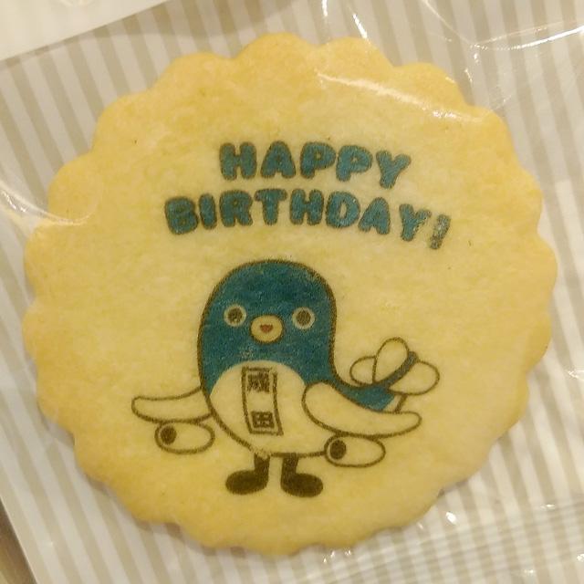 うなりくんクッキー「HAPPY BIRTHDAY!」