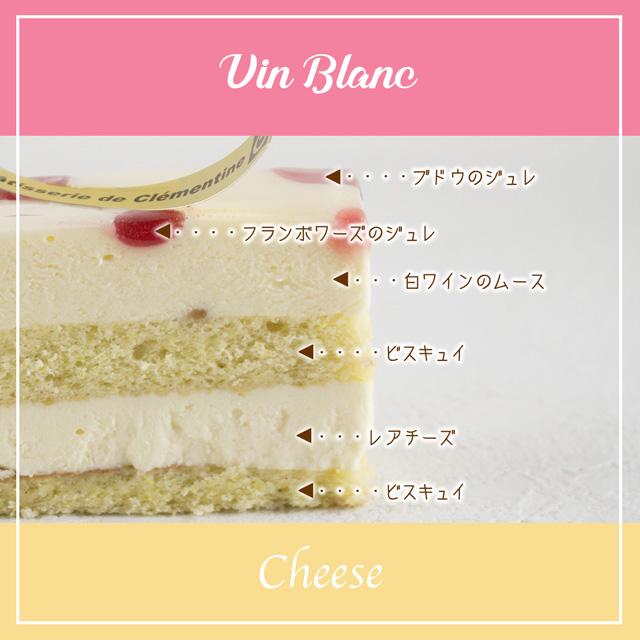 白ワインとチーズの断面