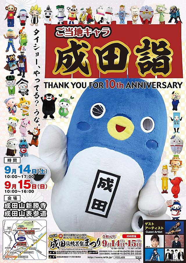 2019年成田詣イベントのポスター