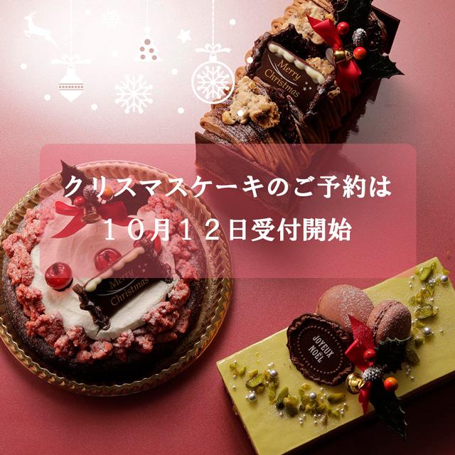 2019年のクリスマスケーキのご予約は10月12日(土)~を予定しております。