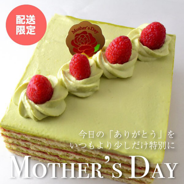 母の日(配送用)